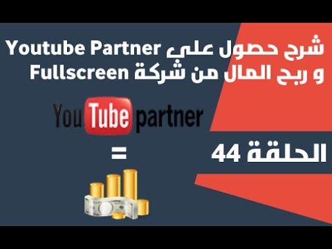 الحلقة44: شرح حصول على Youtube Partner و ربح المال من شركة Fullscreen