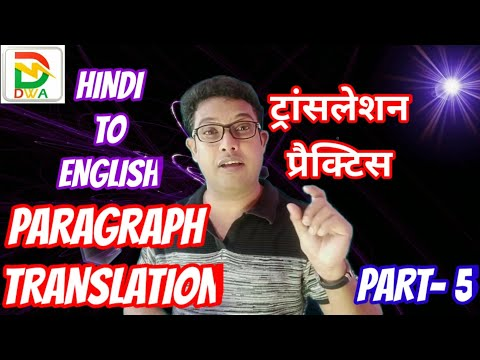 HINDI TO ENGLISH PARAGRAPH TRANSLATION PRACTICE, PART- 5
