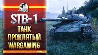 STB-1 - ТАНК ПРОКЛЯТЫЙ WARGAMING!