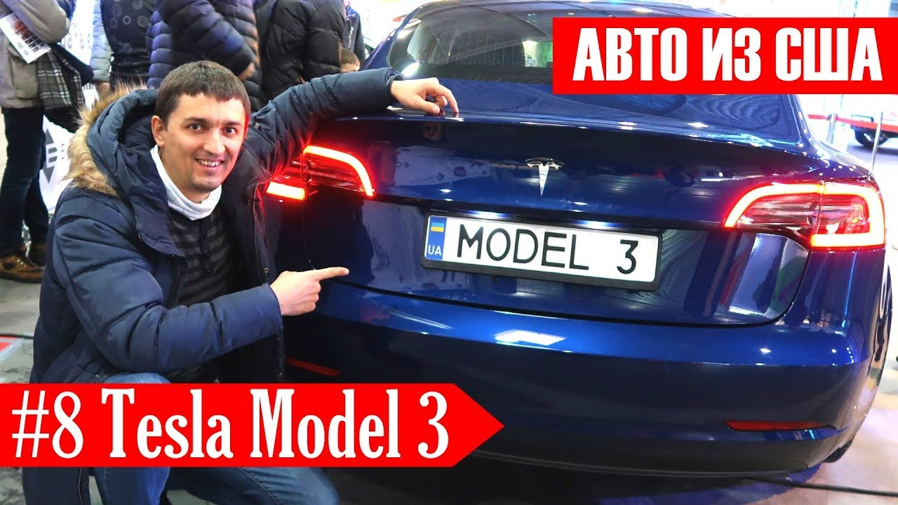 8 Tesla Model 3 в Украине, авто из Америки | тесла автомобили