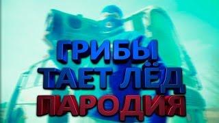 [Пародия]-[Политика]Грибы между нами тает лед!
