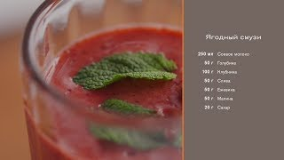 Ягодный смузи от шеф-повара Chefshows by Novikov