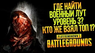ВОЕННЫЙ ЛУТ УРОВЕНЬ 3 СО СТАРТА! - КТО ЖЕ ВЗЯЛ ТОП 1?! - Battlegrounds