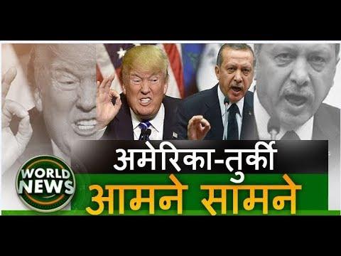 अमेरिका-तुर्की आमने सामने | World News Live Bulletin | 2 - Aug - 2018