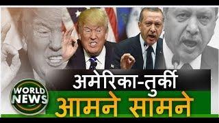 अमेरिका-तुर्की आमने सामने   World News Live Bulletin   2 - Aug - 2018