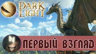 Первый Взгляд на Dark and Light Новая MMORPG Песочница