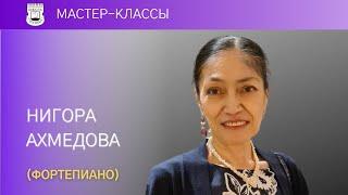 Master-class of N. AKHMEDOVA (piano)