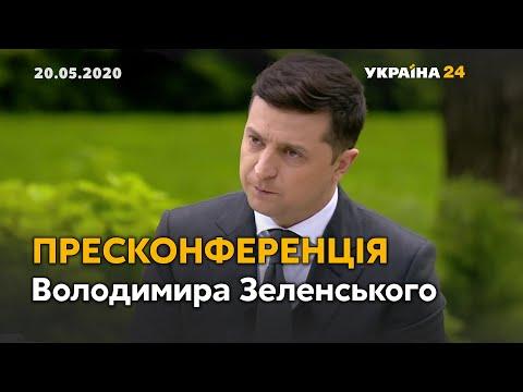 Пресконференція президента України Володимира Зеленського 2020