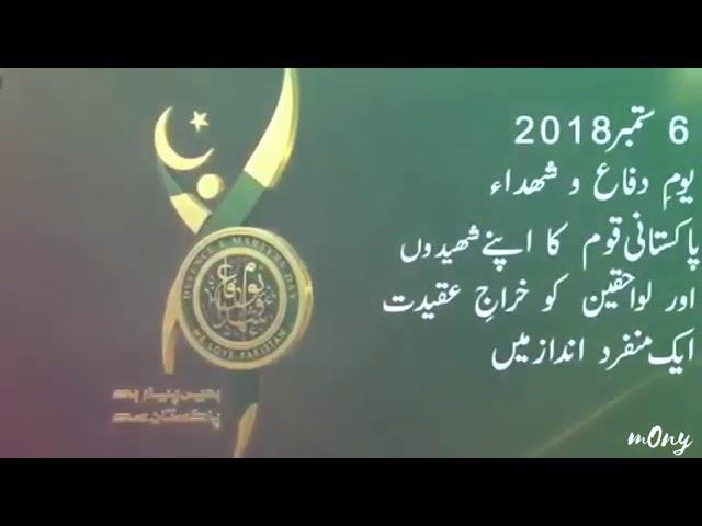 Humain Pyar Hai Pakistan Se By Atif Aslam   ISPR Song 6 Sep 2018   Pakistani Nagma