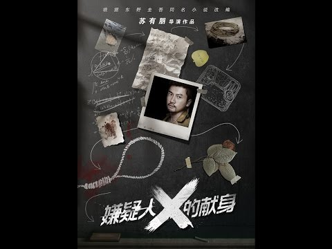 The Devotion of Suspect X trailer