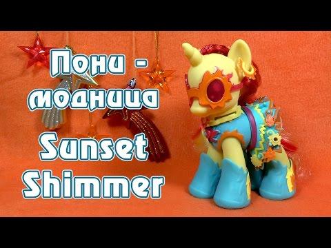Обзор игрушки My Little Pony - Пони-модница Sunset Shimmer