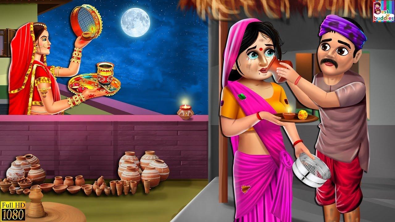 अमीर गरीब का करवा चौथ | Karwa Chauth | Hindi Kahani | Story in Hindi | Moral Stories |Hindi Kahaniya