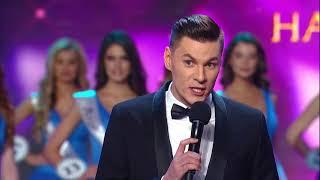 Мисс Россия 2018: Финал конкурса - Miss Russia 2018: Final