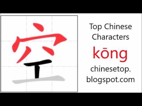 Chinese character 空 (kōng, empty) with stroke order and pronunciation