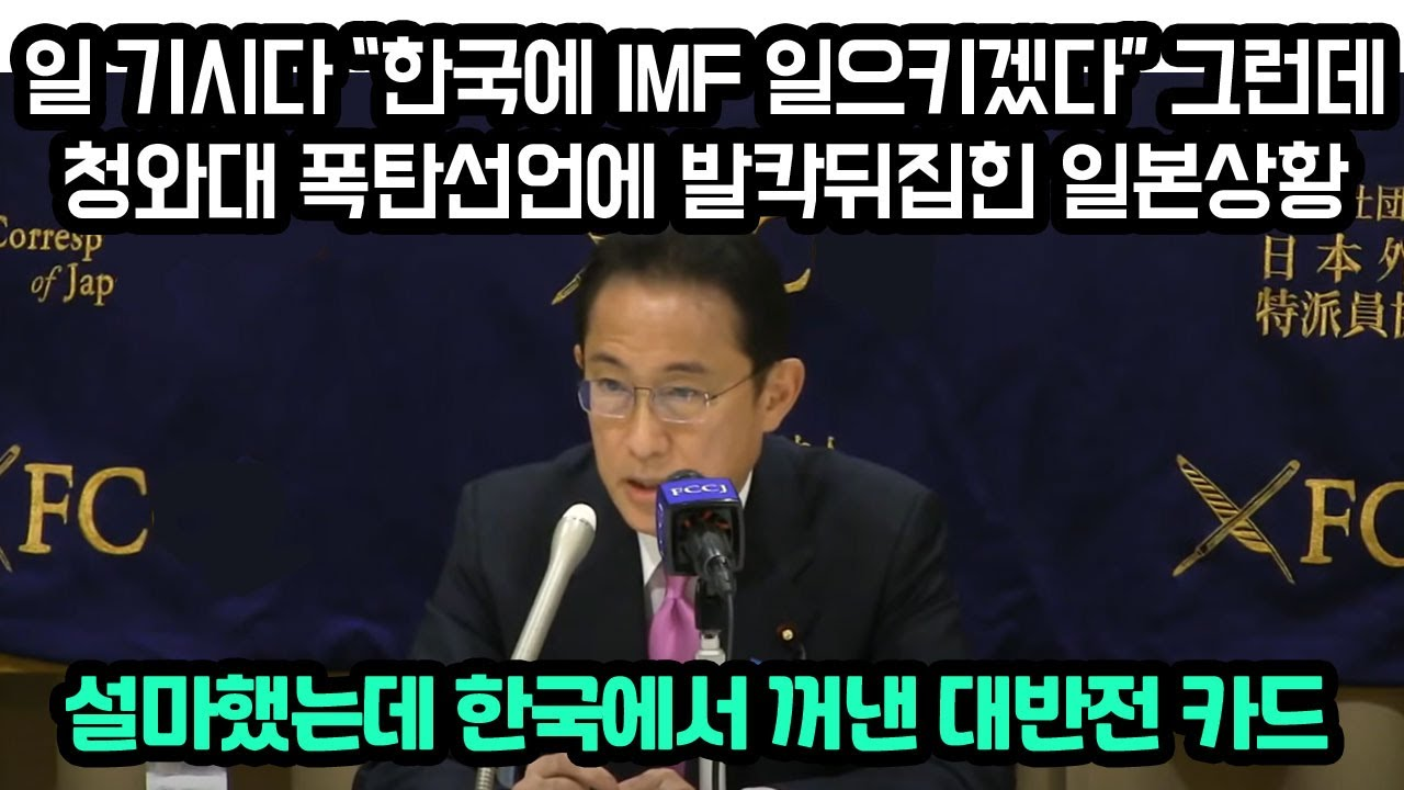 """일 기시다 한국에 IMF 일으키겠다 했다가 청와대 폭탄선언에 발칵뒤집힌 일본상황 """"설마했는데 한국에서 꺼낸 대반전 카드"""""""