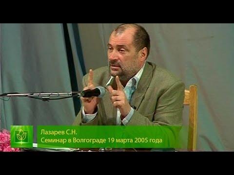видео: С.Н. Лазарев | Можно ли давать деньги в долг?