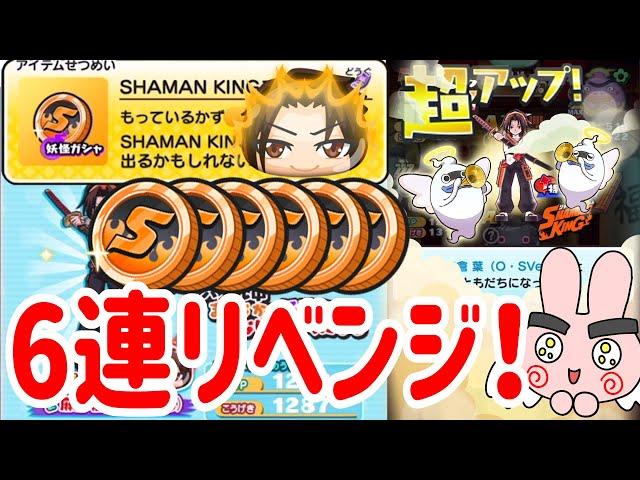 ぷにぷに 『こんなに出るなんて凄い!次こそシャーマンキングコインで高ランク!』 Yo-kai Watch