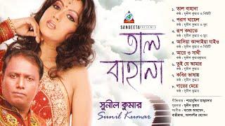 Taal Bahana (তাল বাহানা) | Full Audio Album | Shunil Kumar | Sangeeta
