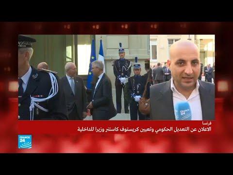 فرنسا: تعديل وزاري يشمل حقيبتي الداخلية والثقافة  - 12:55-2018 / 10 / 16