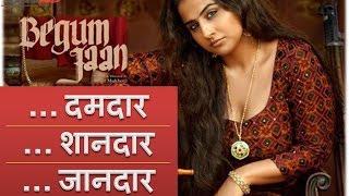Vidya Balan ...दमदार... शानदार... जानदार | Begum Jaan Trailer Out | YRY18.com | Hindi