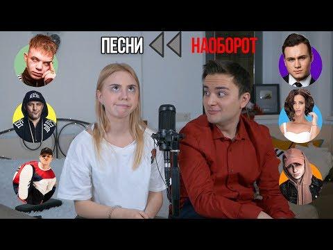 видео: ПОЕМ ПЕСНИ НАОБОРОТ с Никитой Козыревым