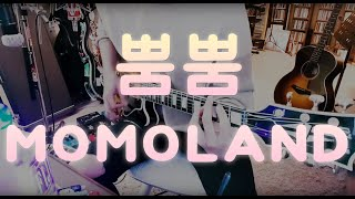 MOMOLAND (모모랜드) _ BBoom BBoom (뿜뿜) 기타커버 Guitar Cover