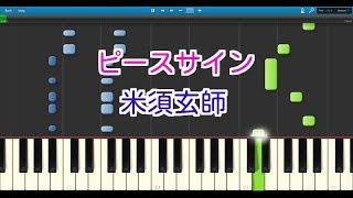 ピースサイン(ピアノ)米須玄師 〔初級〕
