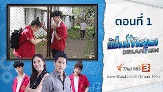 ตอนที่ 1 : ละคร ฝันให้สุด Dream Teen  (18 พ.ย. 61)