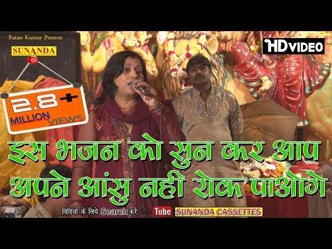 इस भजन को सून कर आप अपने आंसू नहीं रोक पाओगे !! 2017 Super hit Mata Bhajan !! mata ki choki