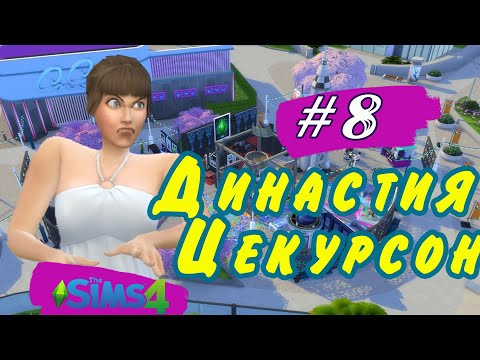 Как лучше всего извиниться перед парнем Династия Цекурсон Серия 8 The Sims 4 Симс 4