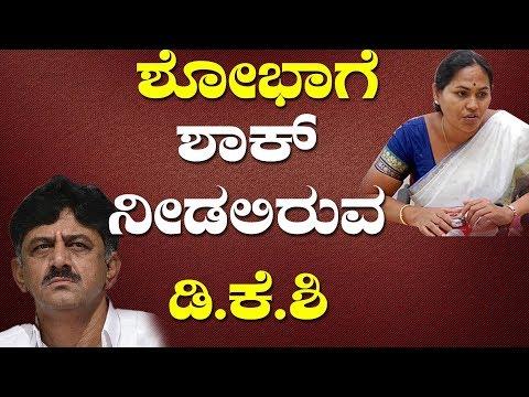 DK ShivaKumar Is Going TO Expose Shobha Karandlaje Power Scam   YOYO Kannada News