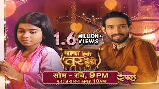 बाबा ऐसो वर ढूंढो | The Weekly Promo | Monday - Sunday @9pm only on Dangal TV