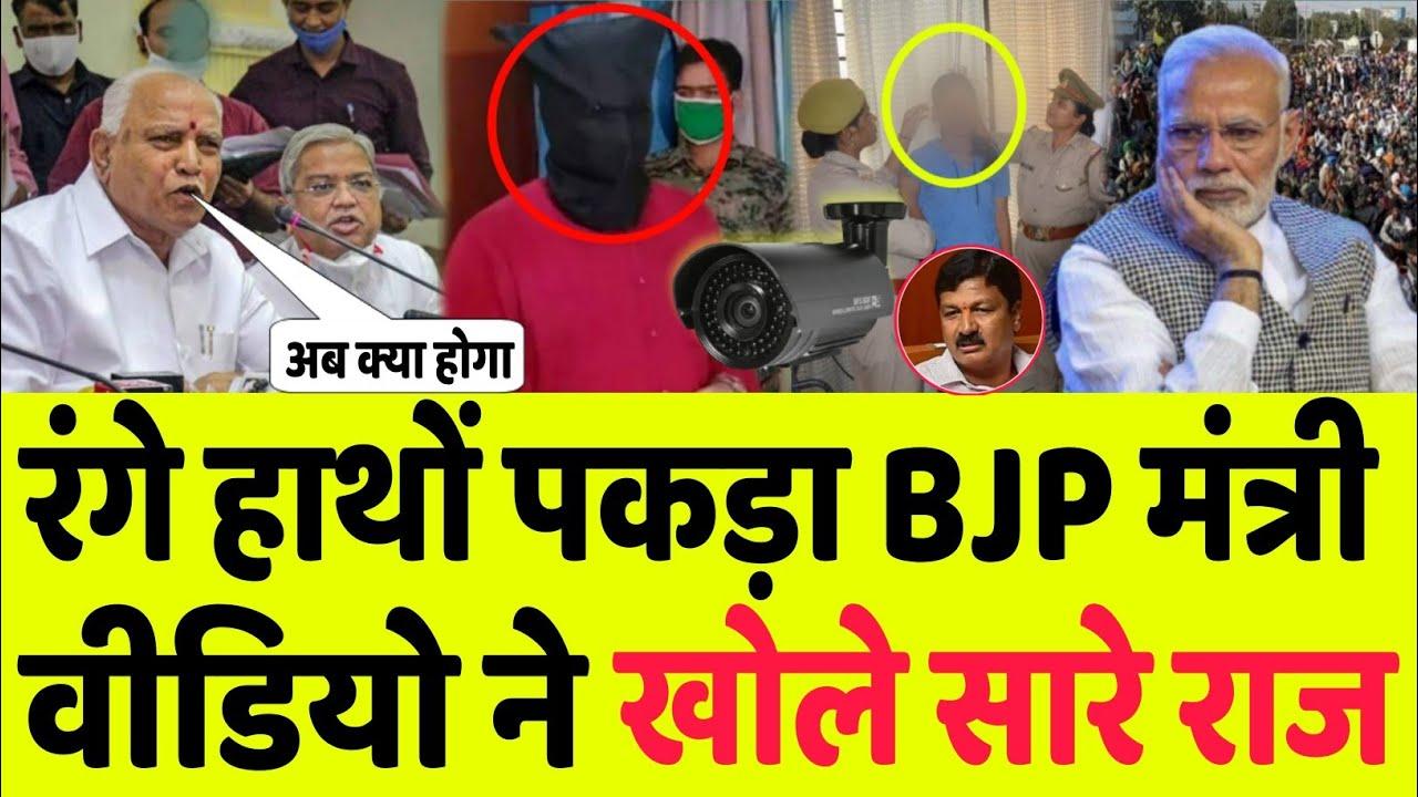 वीडियो ने खोले राज Modi News |Amit Shah Rahul Gandhi Breaking News