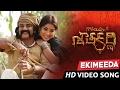 Ekimeeda Full Video Song   Gautamiputra Satakarni   Balakrishna, Shriya   Chirantan Bhatt
