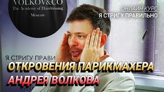 Исповедь парикмахера Андрея Волкова