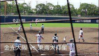 2019.7.28 高校野球 金光大阪 vs 東海大仰星 まとめ