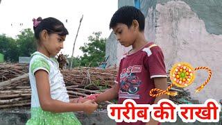 गरीब की राखी    Garib Ki Rakhi    Raksha Bandhan Special Video 2019    Heart Touching Story