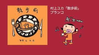 村上ユカ「散歩前」 1998年2月25日発売 1stアルバム アレンジ&演奏:村...