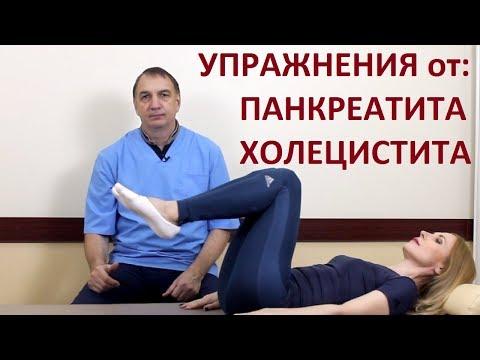 5 упражнений от панкреатита, холецистита, дискинезии желчного пузыря, и для стимуляции кишечника.