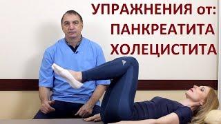 5 упражнений от панкреатита, холецистита, дискинезии желчного пузыря.