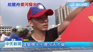 20190609中天新聞 期待韓國瑜比龍舟賽 韓粉湧入愛河畔