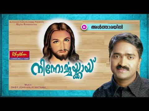 Altharayil # New Malayalam Christian Devotional Album # Hits Of Baby John Kalayanthani