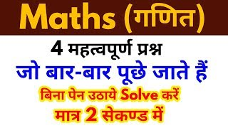 Maths short tricks in hindi For - RPF, SSC-GD, UP POLICE, SSC, BANK, RAILWAY \u0026 all exams