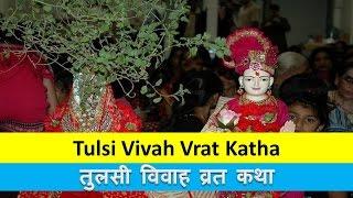 तुलसी विवाह व्रत कथा और पूजा विधि | Tulsi vivah vrat katha and Puja Vidhi