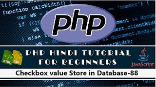 Multiple value Store in Mysql Database using Checkbox,Implode Function PHP -88(Hindi/Urdu) | Youtube