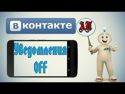 Как отключить уведомления в ВК (ВКонтакте) на телефоне?