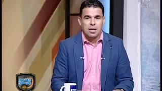 خالد الغندور يعرض تقرير لـ رضا عبد العال ويؤكد: