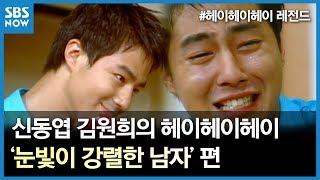 SBS [신동엽 김원희의 헤이헤이헤이] - 레전드 시트콤 헤이헤이헤이: