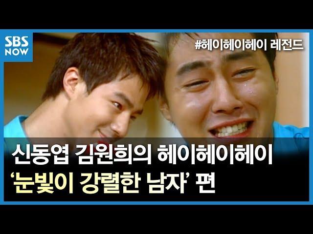 SBS [신동엽 김원희의 헤이헤이헤이] - 레전드 시트콤 헤이헤이헤이: '눈빛이 강렬한 남자(조인성)' 편