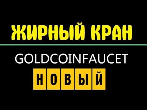 GOLDCOINFAUCET новый биткоин кран New Free Bitcoin Faucet заработок без вложений